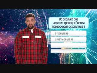 Вопрос от Василия Вакуленко (Баста). Географический диктант-2018