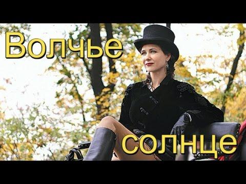 Волчье солнце ! Екатерина Климова / Биография личная жизнь
