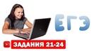 Разбор заданий 21 24 ЕГЭ по обществознанию 🎓 Коротко и ясно о том как работать с текстом