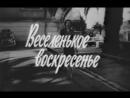 Веселенькое воскресенье Франция, 1983 детектив, Жан-Луи Трентиньян, Фанни Ардан, реж. Франсуа Трюффо, советский дубляж