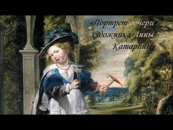 Картина Портрет дочери художника Анны Катарины. Якоб Йорданс