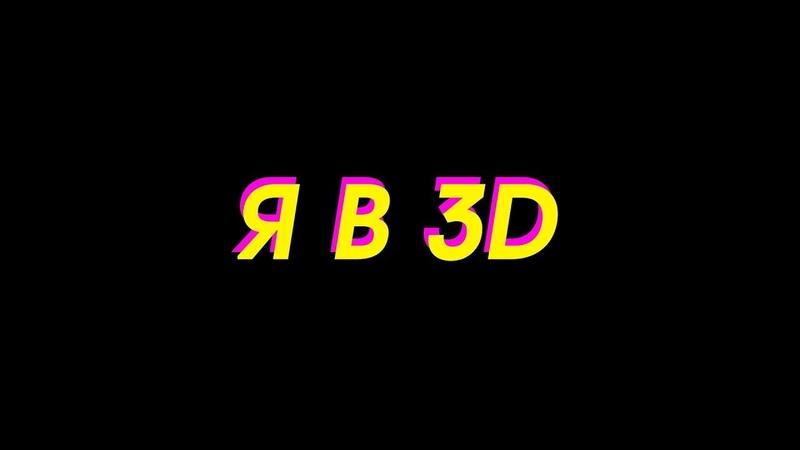 DK – Я в 3D (Alx prod.) [BASSBOOST]