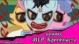 Когда демоны пробуждаются ~ 5 глава: Маленькая тварь (комикс MLP Creepypasta 4 часть )