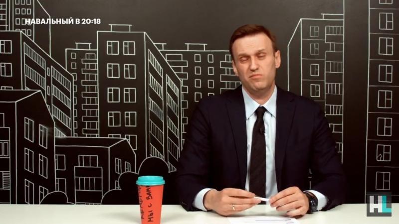 Сказочный долбаеб Навальный