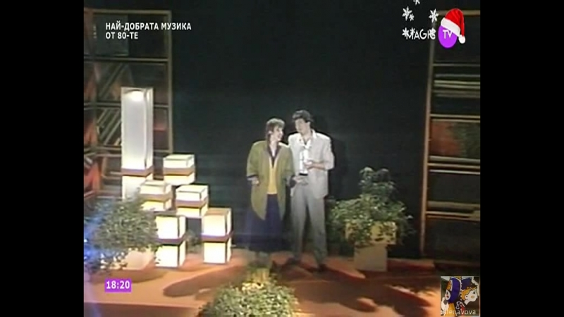 Кристина Димитрова и Орлин Горанов. Детски Спомен (Magic-TV, 1987)