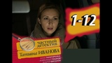 Иронический,женский детектив,по книгам,М.Серовой,Фильм Детектив ТАТЬЯНА ИВАНОВА,серии 1-12