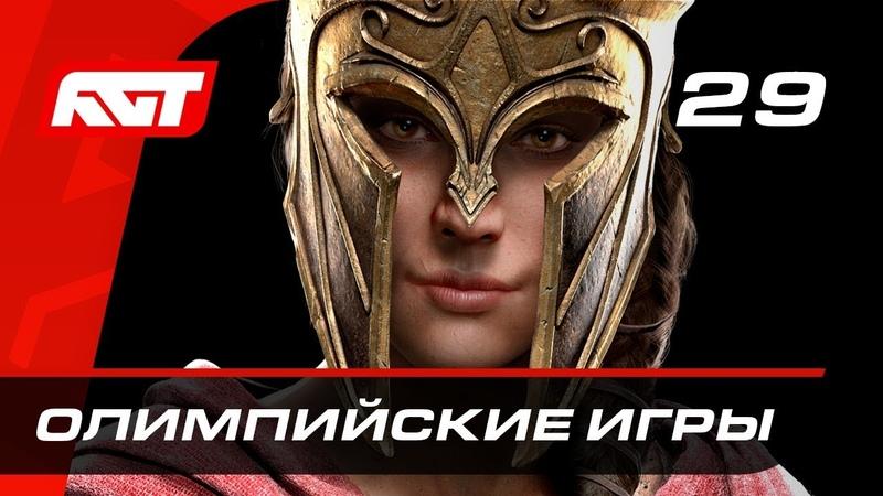 Прохождение Assassin's Creed Odyssey — Часть 29: Олимпийские игры