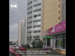 В Екатеринбурге подростки вылезали из окон и залезали обратно