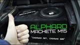 Alphard Machete M15 - Проверенный годами! #ОБЗОР