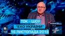 Ток-шоу Ехо України Матвія Ганапольського від 16 листопада 2018 року