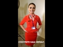 «Улётный экипаж»: Катрин Асси