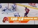 Шедевральный бросок Кузнецова, хит Орлова и сэйвы Флёри Топ-10 моментов 2-ой недели НХЛ