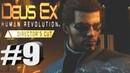 Deus Ex: Human Revolution - Director's Cut►Часть № 9►''Дополнительные Задания ''-2.