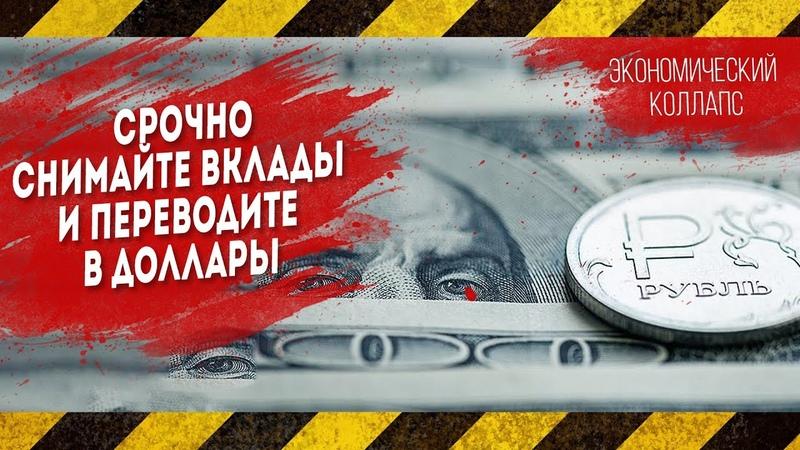 Срочно снимайте вклады и переводите в доллары. Экономический коллапс.Революция