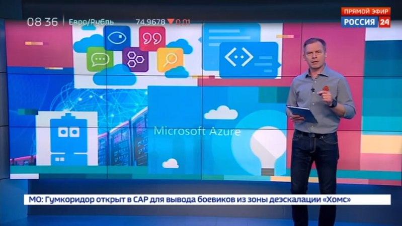Вести.net. Microsoft ставит на облака и возрождает Kinect