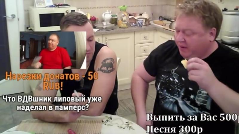 [StreamMoments: Raddyson Epanteleykin ssimonov и др.] Дядя Мопс в скайпе с Вадюшей / Серега ВДВ разрулил ситуацию