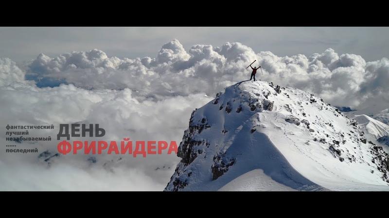 Трейлер фильма День Фрирайдера