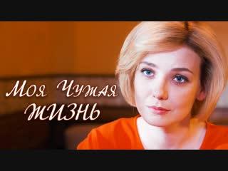 Моя чужая жизнь HD [Фильм, 2019,Мелодрама, HD, 1080p] (1,2,3,4 серия)
