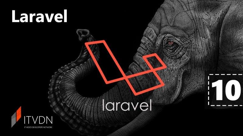 Laravel. Урок 10. Notifications