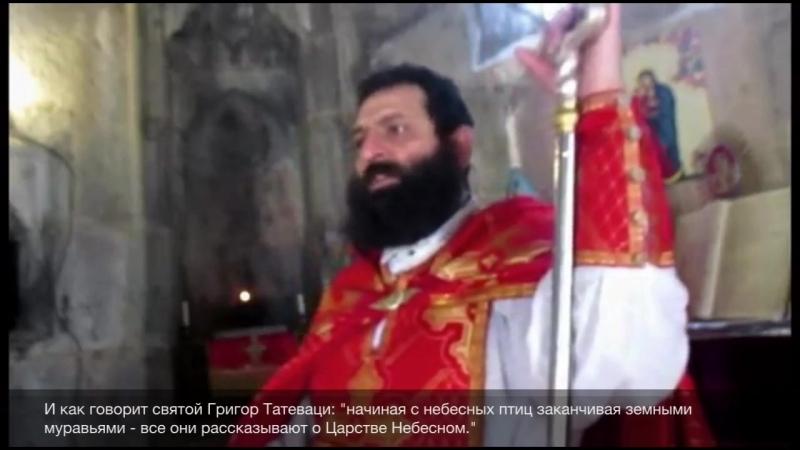 Отец Микаел Татеваци - Бог есть и Он всегда в нас Հայր Միքայել Տաթևացի - Աստված կա և Նա մեր մեջ է