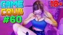 THE BEST GAME COUB №60 [18] Игровые приколы | Баги в играх