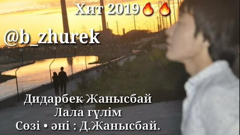 Дидарбек Жанысбай - Лала гүлім (хит2019)
