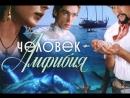 """А.Беляев """"Человек - амфибия"""""""