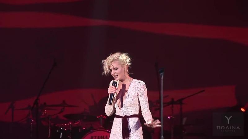 Полина Гагарина - Я тебя не прощу никогда (HDV-pro, Live)_cut