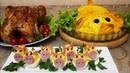 ГЛАВНЫЕ блюда НОВОГОДНЕГО стола БЕЗ КОТОРЫХ не будет ПРАЗДНИКА !