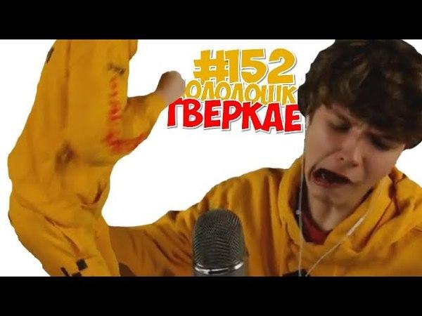 152. ЛОЛОЛОШКА ТАНЦУЕТ ТВЕРК И ПОЁТ