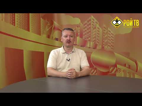 Игорь Стрелков: О столетии расстрела Царской Семьи