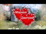 Фото - Слайд - Марина и Дмитрий