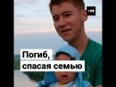 Молодой отец погиб, спасая семью