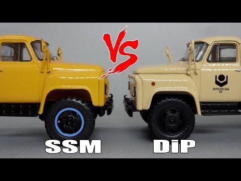 ГАЗ -53А | DiP Models VS Start Scale Models - SSM | Сравнительный обзор масштабных моделей 143