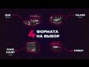 Промо-видео для федеральной сети Black Ice