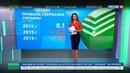 Новости на Россия 24 • Атака на российские банки: санкции Киева ударят по экономике Украины