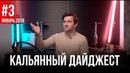 HPTV - Frigate x Daly, Банка Satyr, SkyLime, Грушиум, Conceptic Design. / Кальянный Дайджест 3