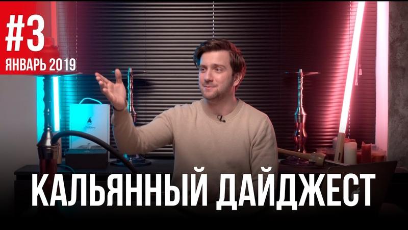 HPTV Frigate x Daly Банка Satyr SkyLime Грушиум Conceptic Design Кальянный Дайджест 3