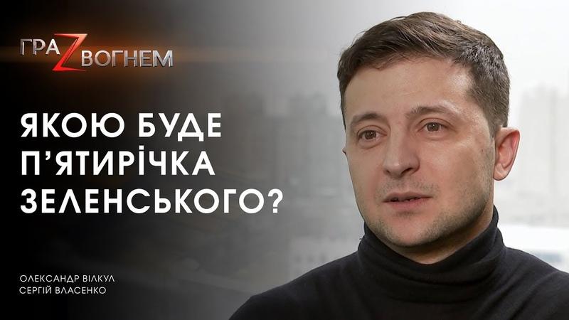 Президент Зеленський: Чи будуть плакати українці у наступні 5 років?   ток-шоу «Гра Z вогнем»
