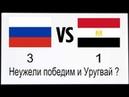 Россия Египет 3 1 Неужели победим и Уругвай