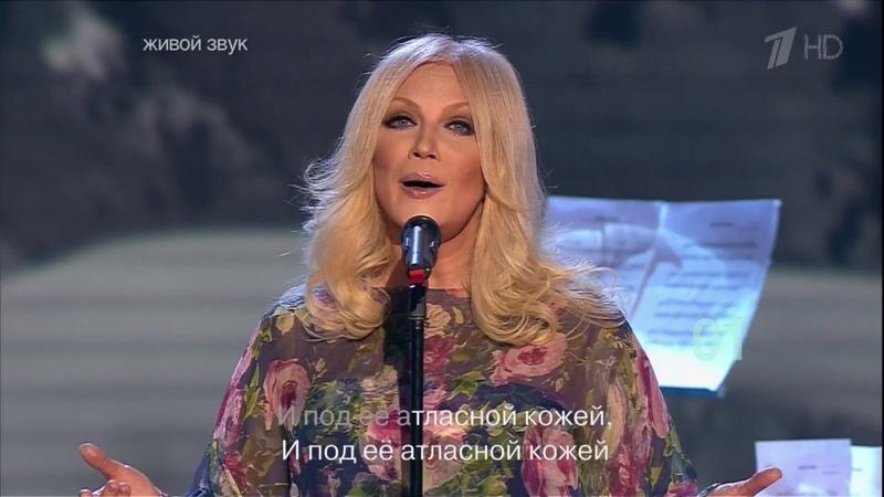 Однообразные мелькают Таисия Повалий и Александр Михайлов Две звезды 2013