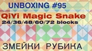 Змейки Рубика Unboxing №95 QiYi Magic Snakes 24/36/48 60/72 blocks | Rubik's Snake