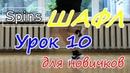 ТОП 10 движений танца Шафл! Подробные видеоуроки, как научиться танцевать шафл! Обучение шафлу! 10