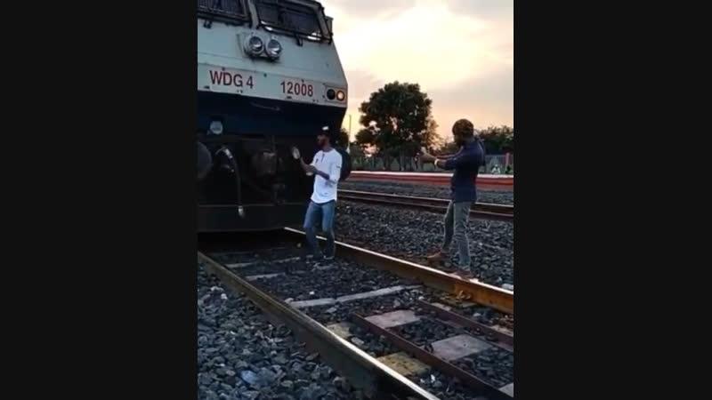 Опасно поезд 😂