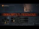 Дмитрий Бэйл Прохождение Dark Souls 3 Часть 14 БОСС 4 ХРАНИТЕЛИ БЕЗДНЫ