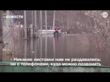 Паводок в Саратовской области