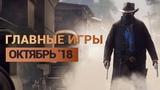 Главные игры октября — Red Dead Redemption 2, AC: Odyssey, CoD: Black Ops 4 и другие