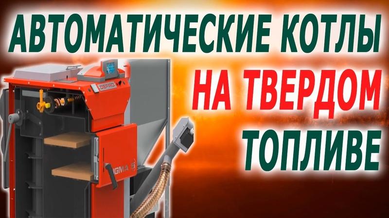 Автоматические котлы на твердм топливе длительного горения