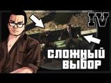 Bulkin САМЫЙ СЛОЖНЫЙ ВЫБОР! (ПРОХОЖДЕНИЕ GTA IV #24)