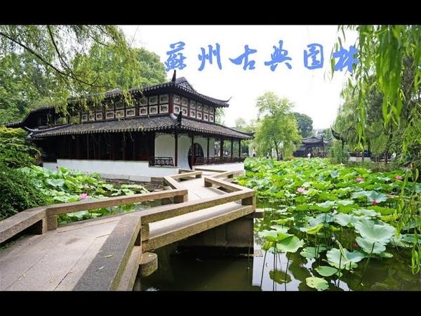 世界遗产在中国 E13 苏州古典园林